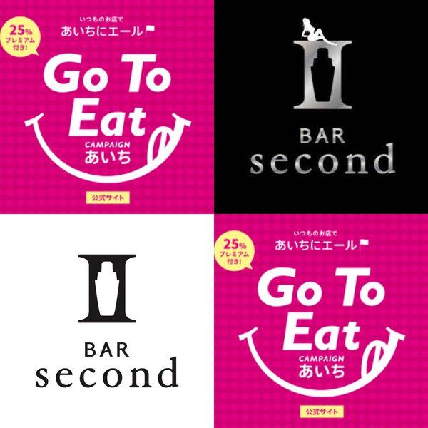 Go To Eat キャンペーン あいち!